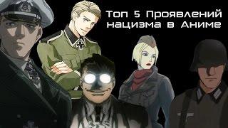 Топ 5 Проявлений нацизма в Аниме