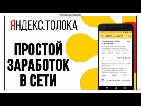 ЗАРАБОТАЙ 1100 РУБЛЕЙ В ЧАС ИЗ ДОМА БЕЗ ВЛОЖЕНИЙ | Яндекс Толока Заработок - Мой Отзыв
