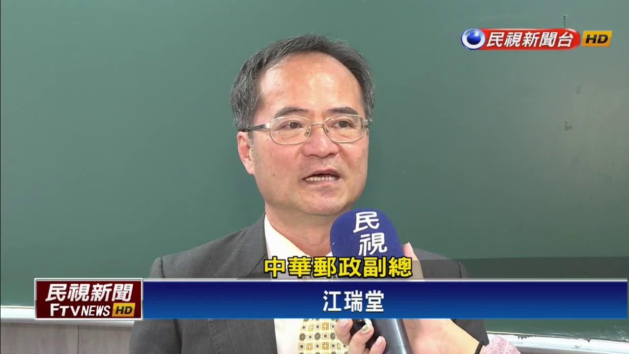 中華郵政招考 錄取率7.1%創四年新高-民視新聞 - YouTube