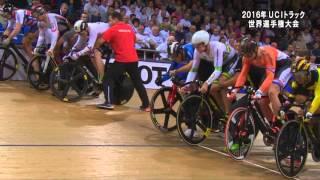 2016年UCIトラック世界選手権大会 30秒