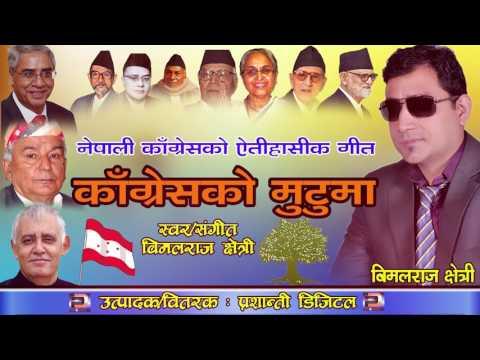 कांग्रेसको चुनाबी गीत  (Congress ko Mutuma ) by Bimalraj Chhetri