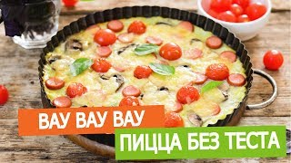 ПИЦЦА БЕЗ ТЕСТА | Как приготовить пиццу из кабачков | Пошаговый рецепт