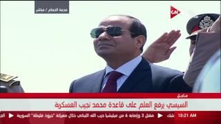 بالفيديو.. السيسي يرفع علم مصر على قاعدة محمد نجيب العسكرية