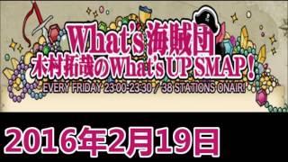 木村拓哉のWhat's UP SMAP 2016.02.19.