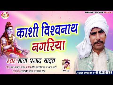 पंधारी खलीफा के शिष्य माता प्रसाद यादव का बिरहा काशी विश्वानाथ नगरिया  Bhojpuri Bhakti Bhajan 2020