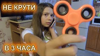 Download НИКОГДА НЕ КРУТИ СПИННЕР В 3 ЧАСА НОЧИ!!! Mp3 and Videos