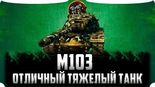 M103 отличный ТТ WoT Blitz