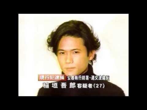 閲覧注意】SMAP稲垣吾郎の逮捕、...