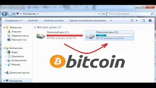 Видеокурс SPPL: перенос тяжёлого крипто бумажника bitcoin с диска C на диск D