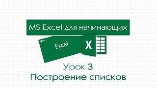 Excel для начинающих. Урок 3: Построение списков