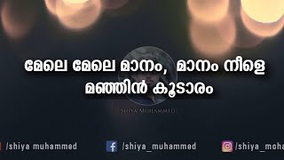 Mele Mele Manam Unplugged Karoke With Lyrics | Shiya Muhammed | Jazz Media | Shiya | HQ Karoke