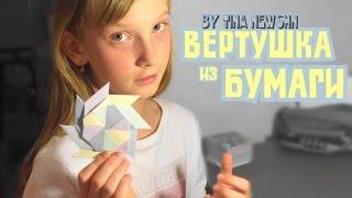 вертушка Из Бумаги // Я Люблю Оригами? // Tina Newshn