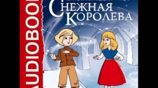 2000344 Аудиокнига. Андерсен Ганс Христиан. «Снежная королева»
