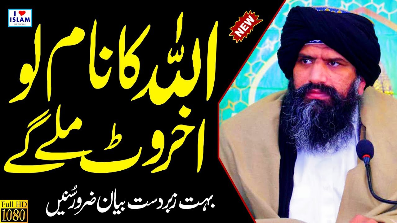 Suleman Misbahi Bayan 2020 || Akhroot Wala New Bayan || Islamic Speech
