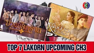 TOP 7 Thai Lakorn Upcoming 2016 - 2017 on CH3