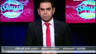الاستوديو التحليلى | هاتفياً | مرتضى منصور لرئيس نادى  سانجا : وحيات أمه هأكلو فول وطعمة!!