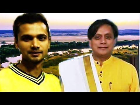 মাশরাফি বিন মর্তুজাকে নিয়ে ভারতীয় মন্ত্রীর টুইট। Mashrafe Bin Mortaza Shashi Tharoor BD Cricket News