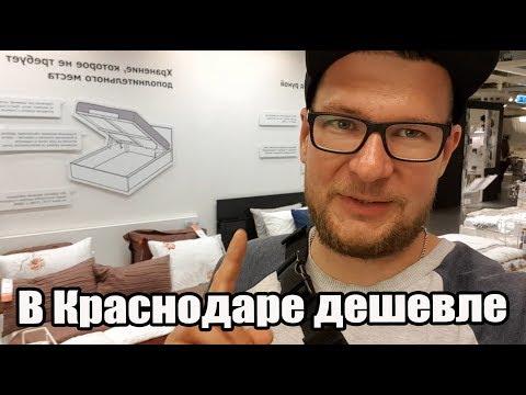 Где купить мягкую мебель? В Краснодаре дешевле!!! / Переезд в Сочи