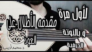 تعلم عزف الأطلال على العود بالنوته الحرفية_د.محمدأديب_songs with oud