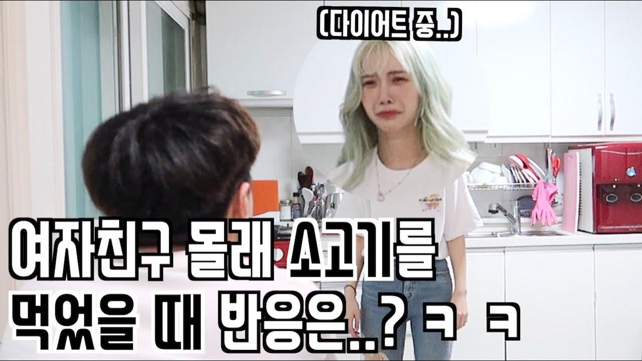 [푸들커플] 여자친구 몰래 고기 먹은 척 했을 때 반응은..?ㅋㅋㅋ