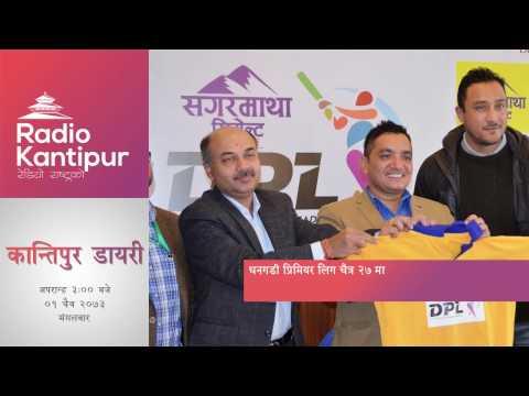 Kantipur Diary 3:00pm - 14 March 2017