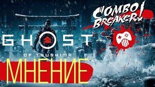 Поиграли в Ghost of Tsushima. Вестерн в Японии
