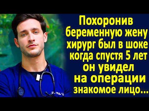 Хирург был в шоке, увидев на операционном столе мажора, лишившего его беременной жены...