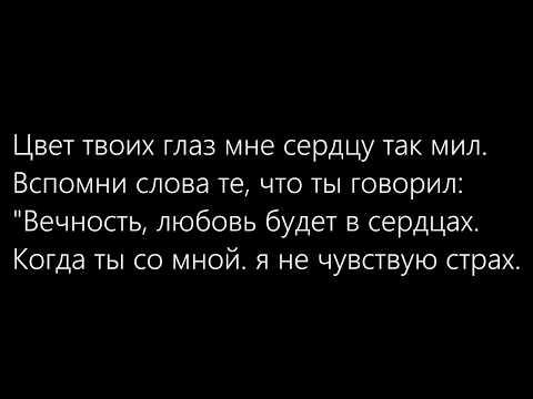 Я с тобой (ТЕКСТ / Lyrics)