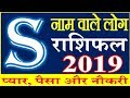 S name Horoscope Rashifal 2019 | जानिए S नाम वाले | राशिफल साल 2019