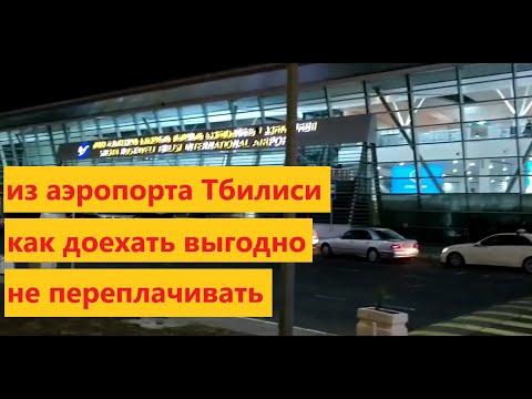 Лайфхак: Как доехать из аэропорта Тбилиси в город, дешево