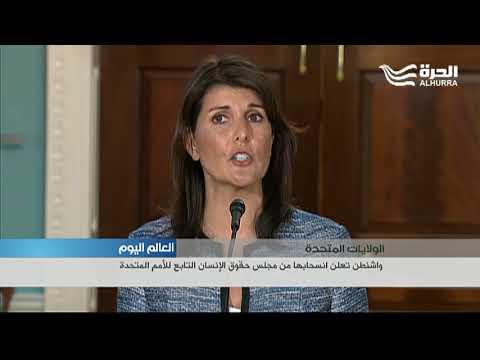 واشنطن تعلن انسحابها من مجلس حقوق الإنسان التابع للأمم المتحدة  - نشر قبل 20 ساعة