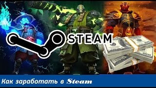 видео Как зарабатывать на продаже компьютерных игр steam