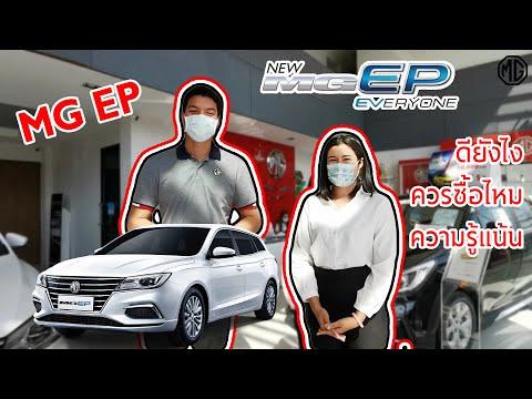 ครั้งแรกในไทย กับรถ EV ทรง Wagon | MG EP รถไฟฟ้าแท้ 100% ราคาไม่ถึงล้าน