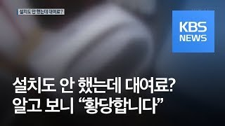 """""""나도 모르게"""" 내 통장에서 정수기 대여료 빠져나가, 알고 보니 '황당' / KBS뉴스(News)"""