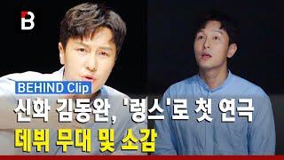 신화(SHINHWA) 김동완(KimDongWan), '렁스'로 첫 연극 도전 - 데뷔 무대 및 소감 [비하인…