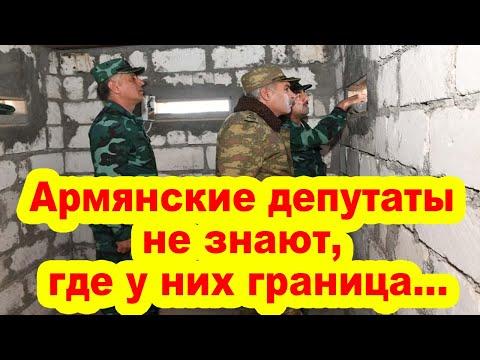 Армянские депутаты сами не знают, где у них граница