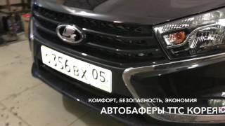 Автобаферы ТТС на Ладу Весту