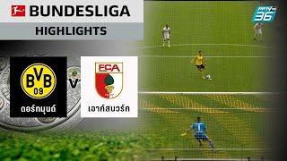 ไฮไลท์ ผลบอล #บุนเดสลีกา | โบรุสเซีย ดอร์ทมุนด์ 2 - 1 เอาก์สบวร์ก