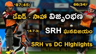 SRH vs DC Match Highlights | Sunrisers Hyderabad | Dream 11 IPL 2020 | Telugu Buzz