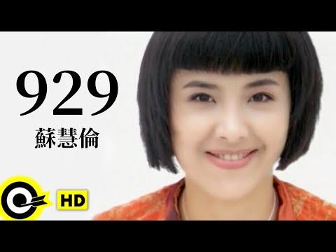 蘇慧倫 Tarcy Su【929】Official Music Video