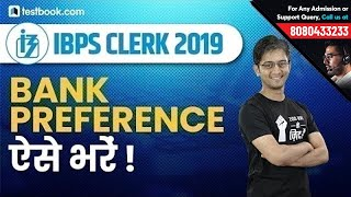 How to Fill Bank Preference for IBPS Clerk 2019 | IBPS Clerk Form Fill Up | IBPS Clerk Apply Online