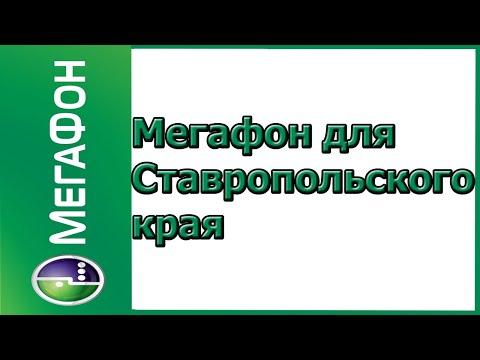 Тарифы для Ставропольского края в 2019-2020 году от Мегафона