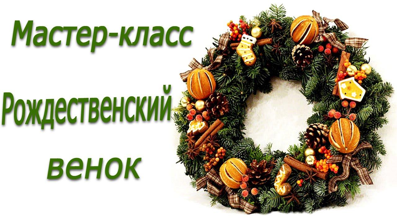 Новогодний венок своими руками видео фото 227