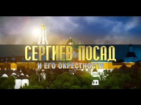 Сергиев Посад и его окрестности