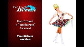 Урок народного танца - верёвочка