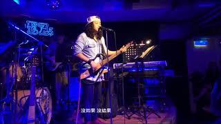 2018.08.08 賴銘偉~《沒聽過的歌》歌詞版@EZ5 Live House