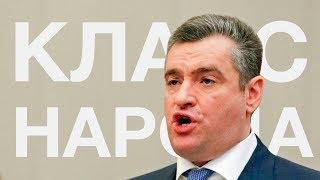 Леонид Слуцкий   Класс народа