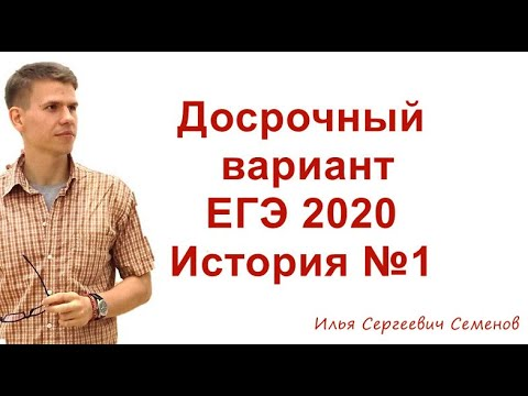 ИСТОРИЯ ЕГЭ 2020.