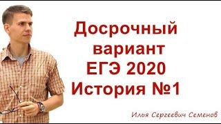 ИСТОРИЯ ЕГЭ 2020. Досрочный вариант №1