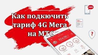 как подключить тариф 4G Мега на МТС